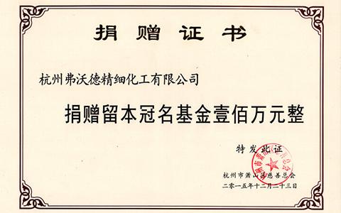 +慈善捐赠证书.jpg