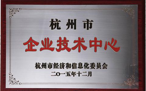 +杭州市企业技术中心.jpg