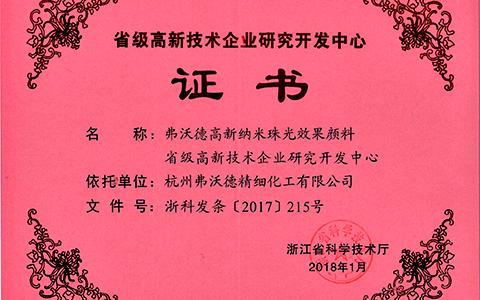 +省级高新技术企业研究开发中心.jpg