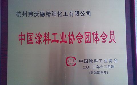+中国涂料协会会员.jpg